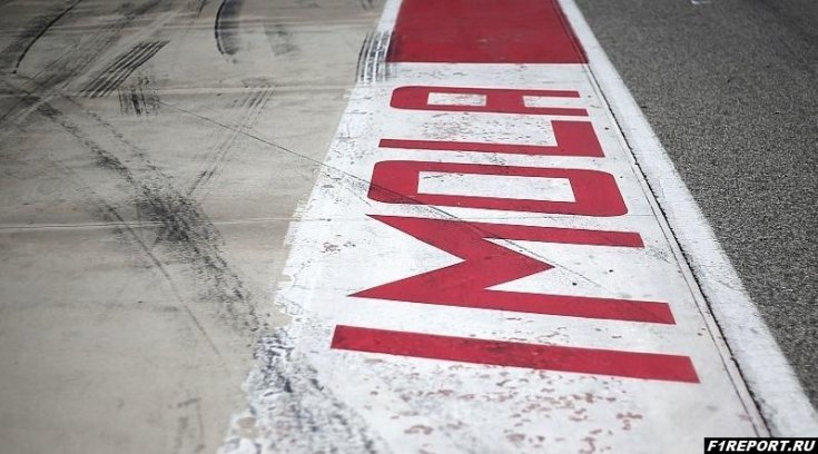Формула 1 вернется в Имолу?