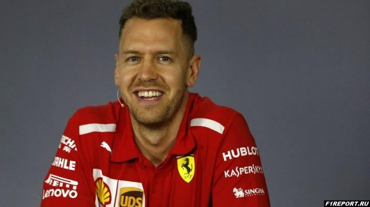 Феттель надеется, что он сможет выиграть гонку в России
