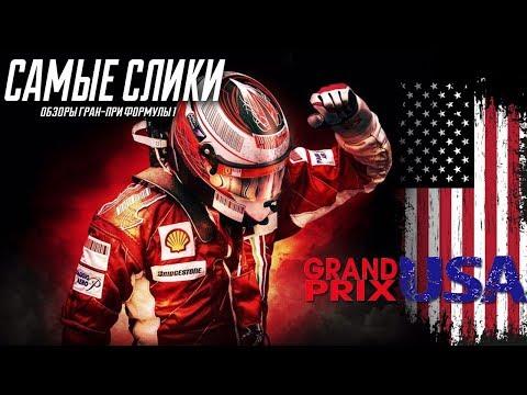 Видео-обзор Гран-при США 2018 года