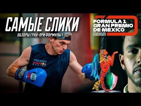Видео-обзор Гран-при Мексики 2018 года
