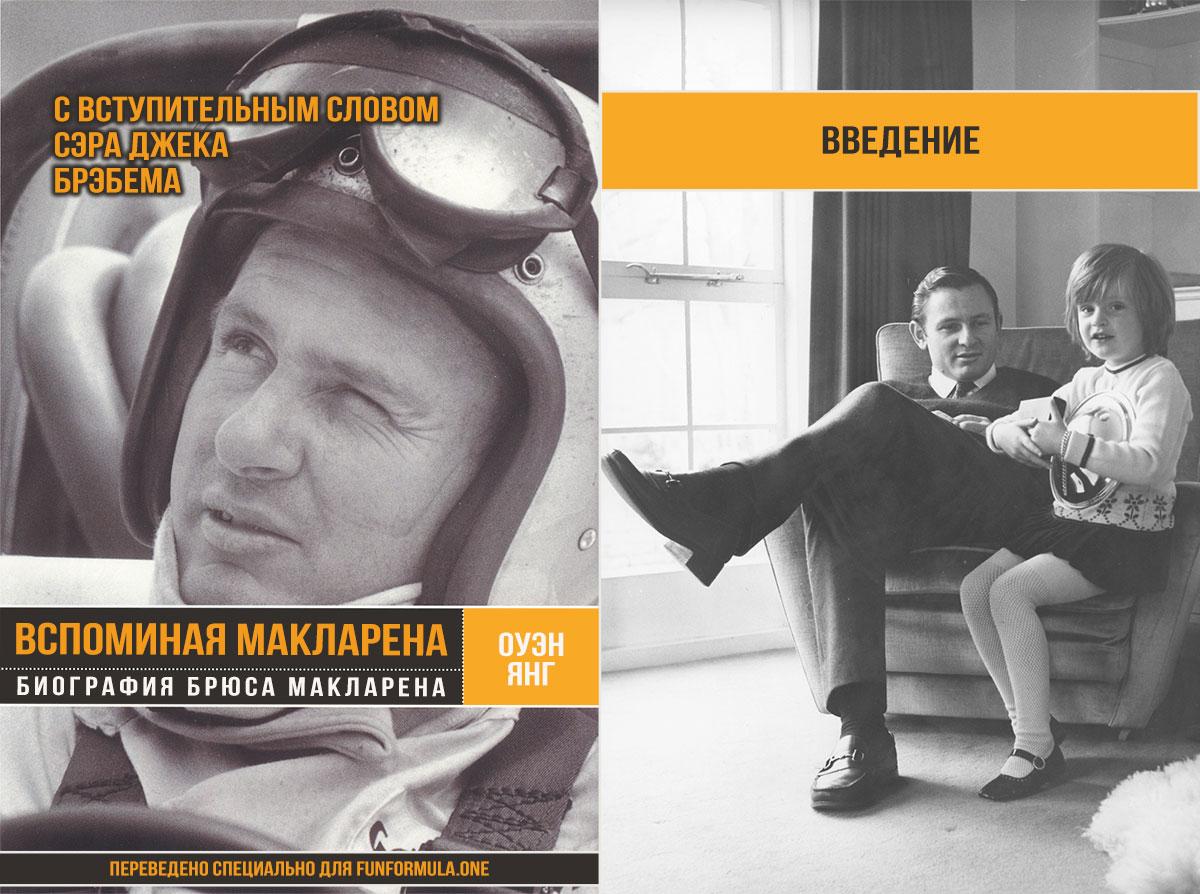 Вспоминая Макларена – биография Брюса от Оуэна Янга. Введение