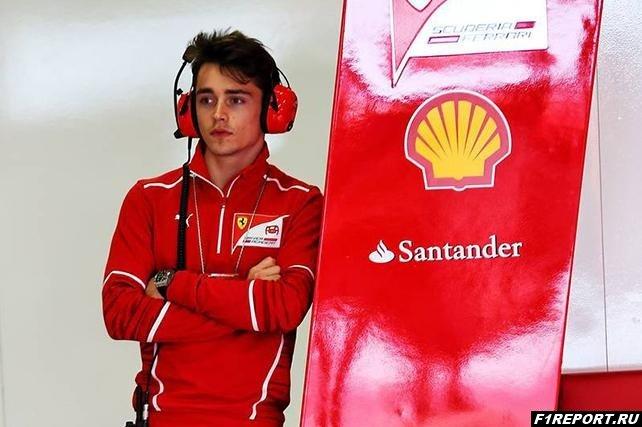 Леклер:  Я узнал о том, что я стану пилотом Ferrari, после гонки в Сингапуре