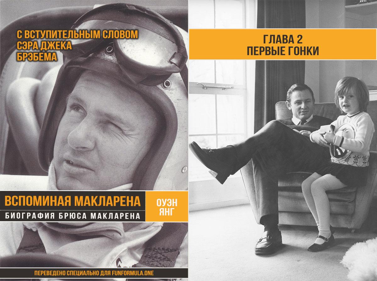 Вспоминая Макларена – биография Брюса от Оуэна Янга. Глава 2: Первые гонки