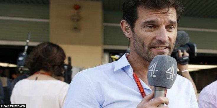Уэббер:  В Red Bull действительно хотели продлить контракт с Риккардо