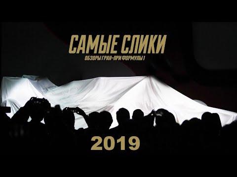 Видео-обзор старта сезона Ф1 2019 года