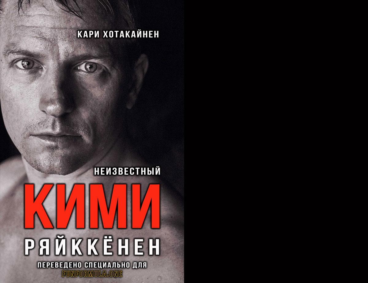 «Неизвестный Кими Ряйккёнен». Полное оглавление и краткие аннотации к главам