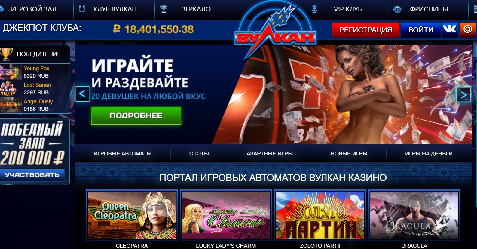 Популярный сайт Вулкан клуба для азартных игр