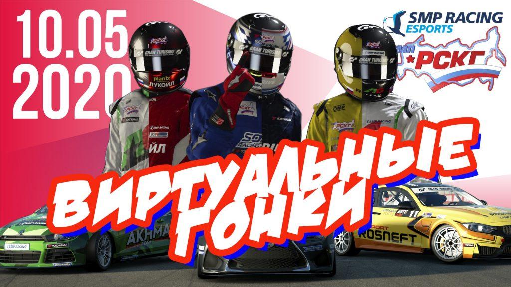 В СМП РСКГ организовали виртуальный чемпионат