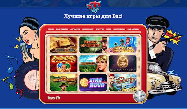 Интерактивное и доступное казино 777 Ориджиналс